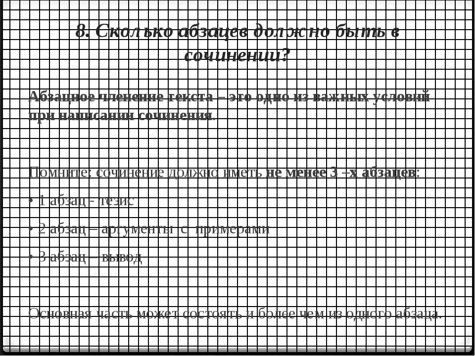 8. Сколько абзацев должно быть в сочинении? Абзацное членение текста – это од...