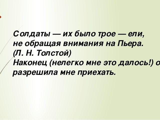 Солдаты — их было трое — ели, не обращая внимания на Пьера. (Л. Н. Толстой) Н...