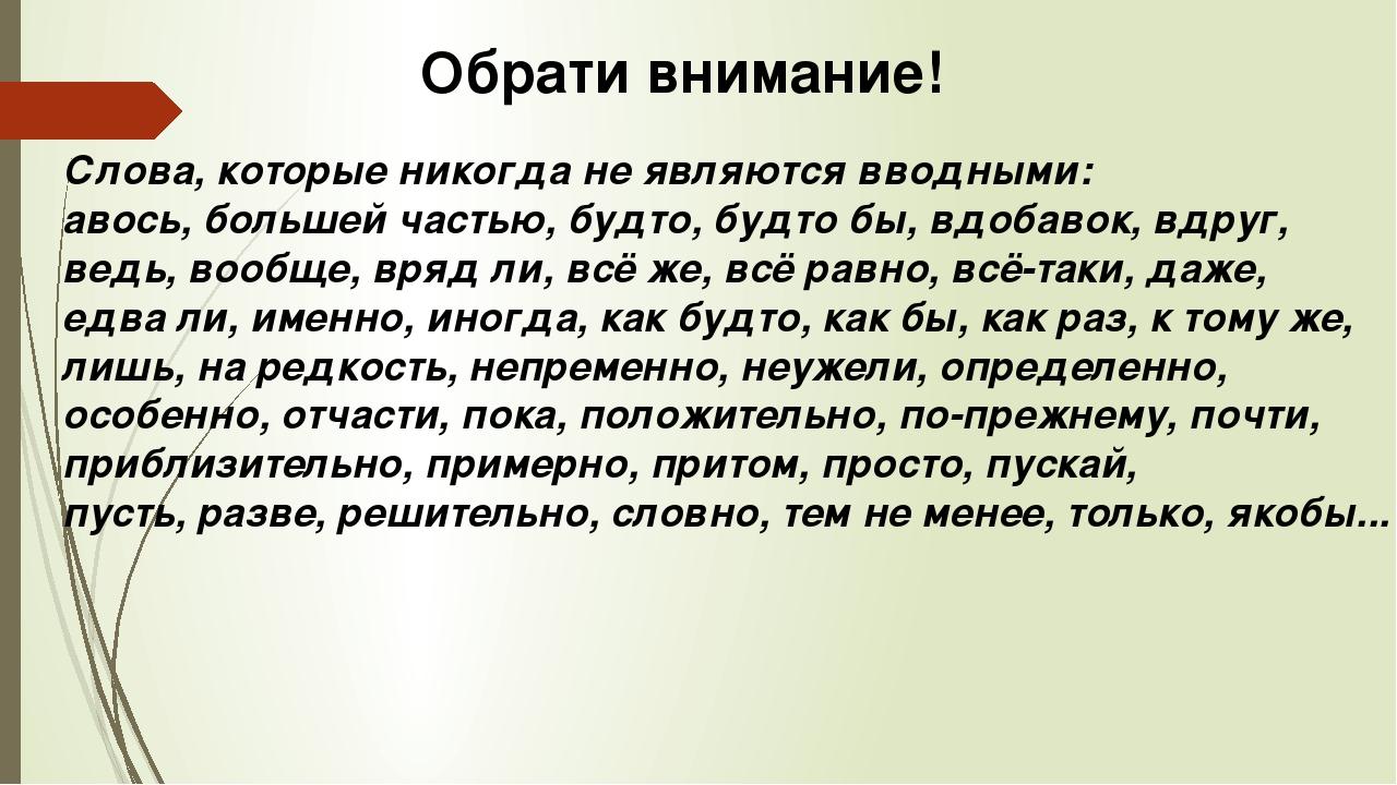 Обрати внимание! Слова, которые никогда не являются вводными: авось, большей...