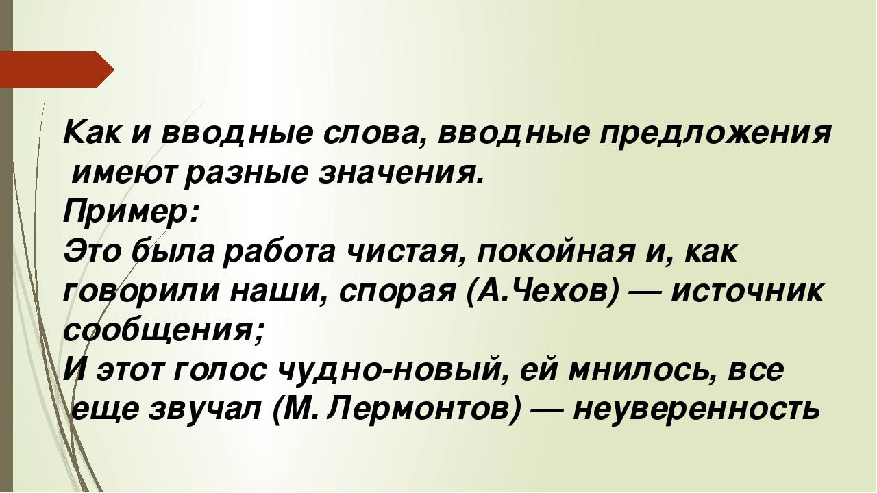 Как и вводные слова, вводные предложения имеют разные значения. Пример: Это б...