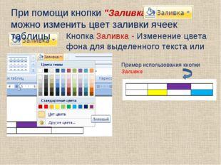 Кнопка Заливка - Изменение цвета фона для выделенного текста или абзаца При п