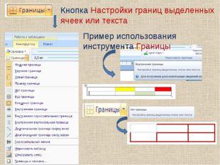 Кнопка Настройки границ выделенных ячеек или текста Пример использования инст