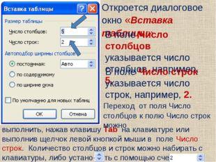 Откроется диалоговое окно «Вставка таблицы» В поле Число столбцов указывается