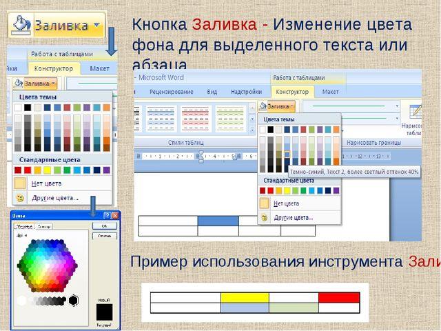 Кнопка Заливка - Изменение цвета фона для выделенного текста или абзаца Приме...