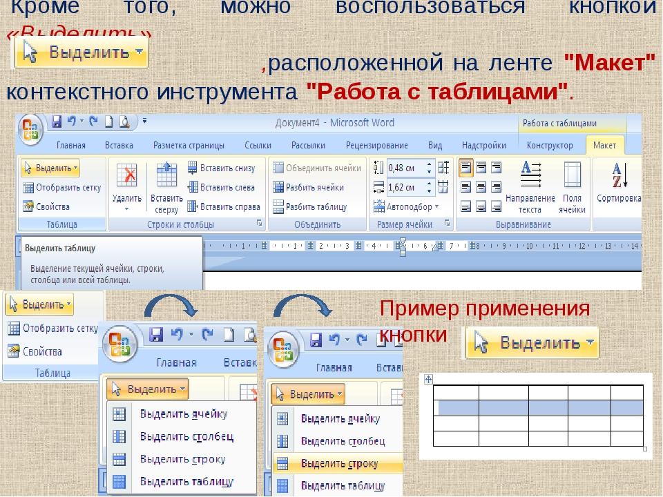 Картинка в таблице документе