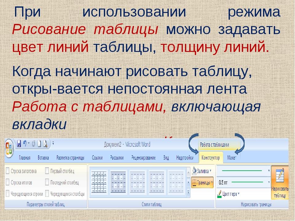 При использовании режима Рисование таблицы можно задавать цвет линий таблицы,...