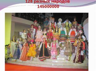 128 разных народов 145000000