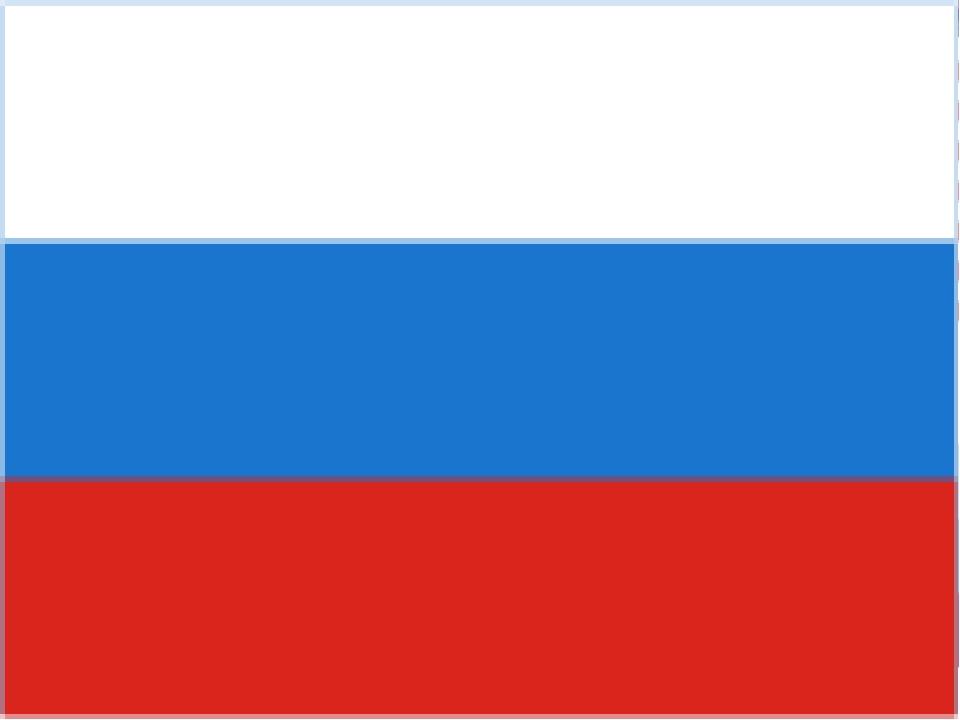 Выберите среди предложенных флаг России 1 2 3 4