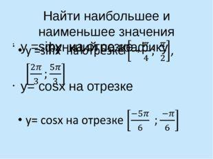Найти наибольшее и наименьшее значения функций по графику