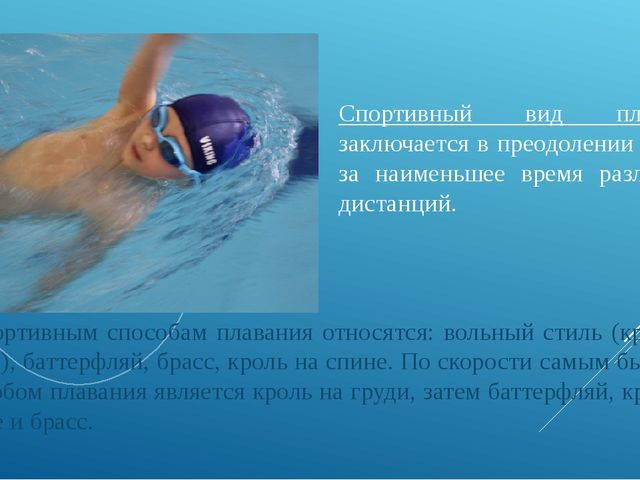 История развития плавания россии реферат 9571