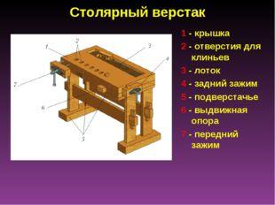 Столярный верстак 1 - крышка 2 - отверстия для клиньев 3 - лоток 4 - задний з