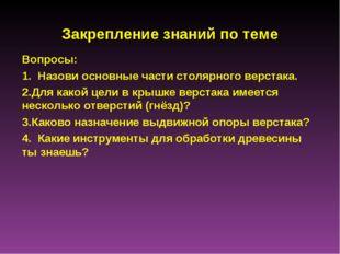 Закрепление знаний по теме Вопросы: 1. Назови основные части столярного верст