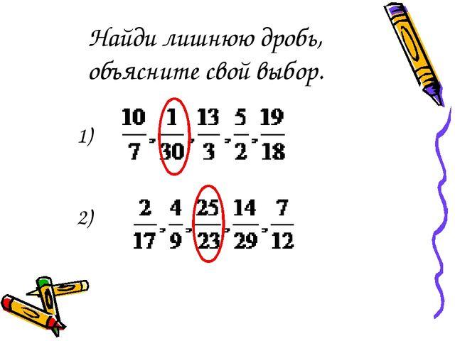 Найди лишнюю дробь, объясните свой выбор. 1) 2)