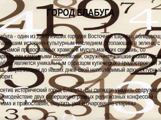 ГОРОД ЕЛАБУГА Елабуга - один из древнейших городов Восточной Европы, обладающ...