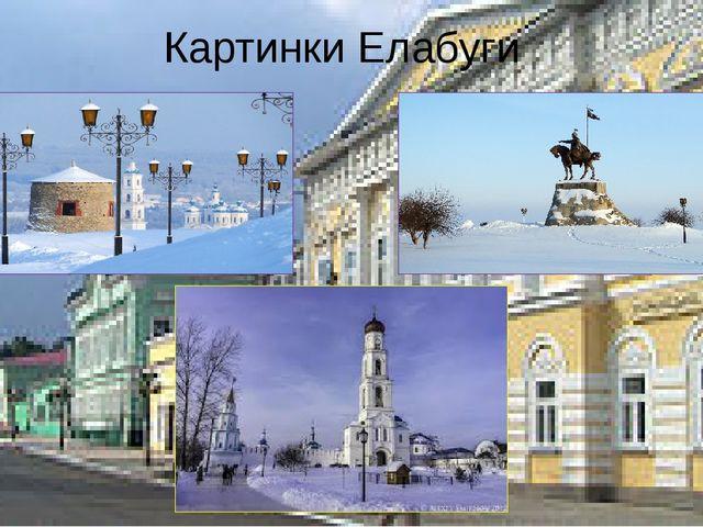 Картинки Елабуги