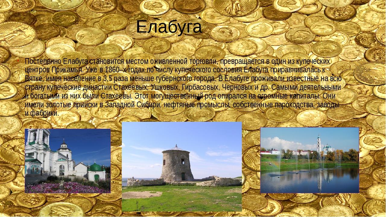 Елабуга Постепенно Елабуга становится местом оживленной торговли, превращаетс...
