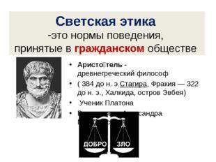 Светскаяэтика этонормы поведения, принятыев гражданском обществе Аристо́т