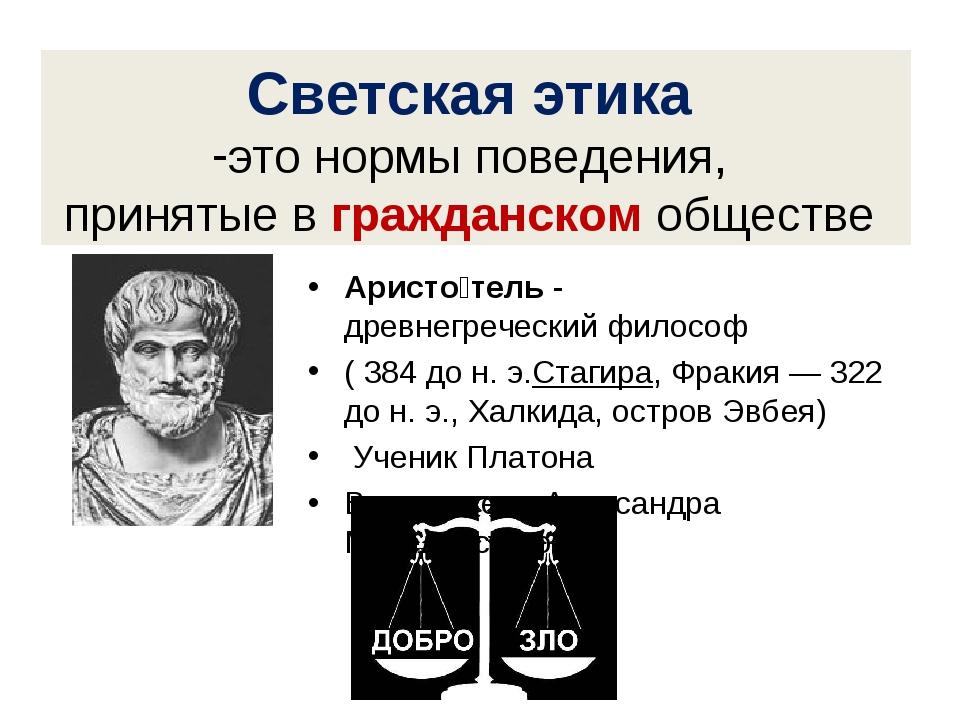 Светскаяэтика этонормы поведения, принятыев гражданском обществе Аристо́т...