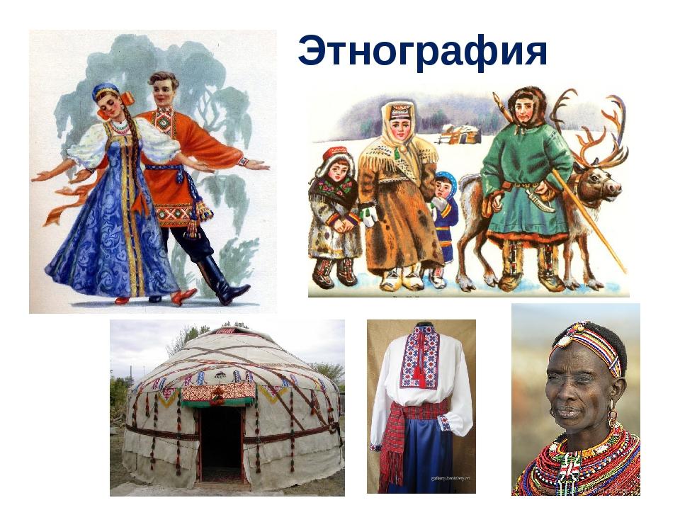 Этнография