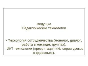 Ведущие Педагогические технологии - Технология сотрудничества (монолог, диал