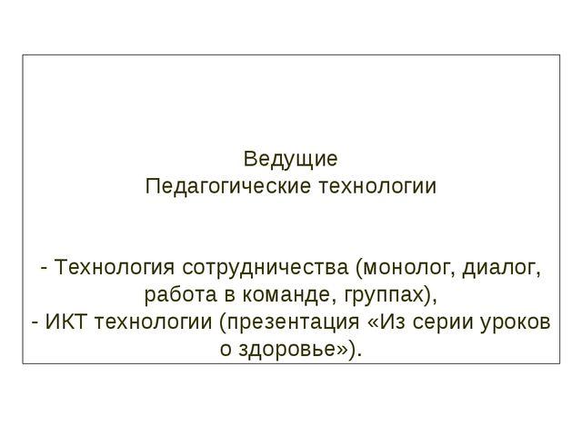 Ведущие Педагогические технологии - Технология сотрудничества (монолог, диал...