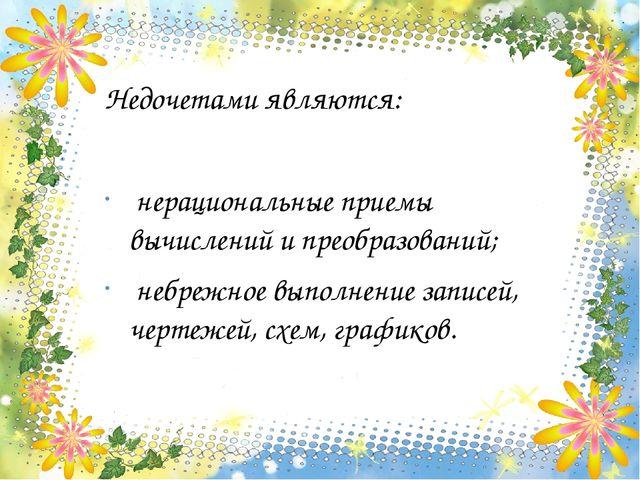 Недочетами являются:  нерациональные приемы вычислений и преобразований; неб...
