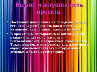 Поскольку цвет влияет на поведение людей, есть смысл разобраться, как и почем