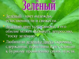 Зелёный - цвет надежды, естественности и свежести. Зелёный цвет успокаивает,