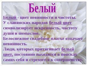 Белый - цвет невинности и чистоты. У славянских народов белый цвет символизир