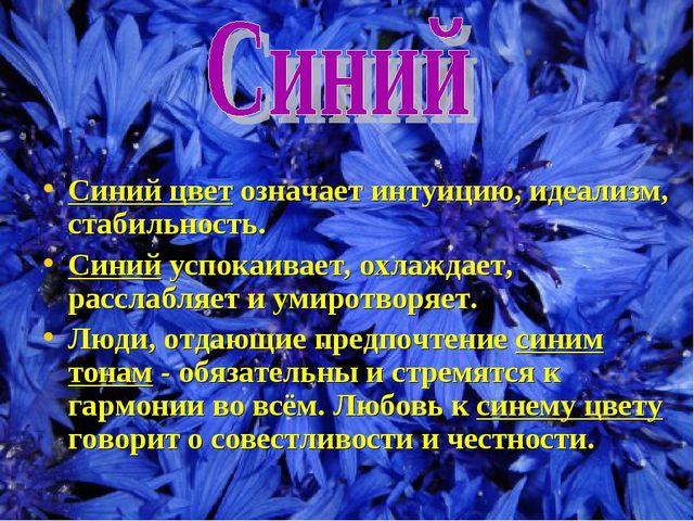 Синий цвет означает интуицию, идеализм, стабильность. Синий успокаивает, охл...