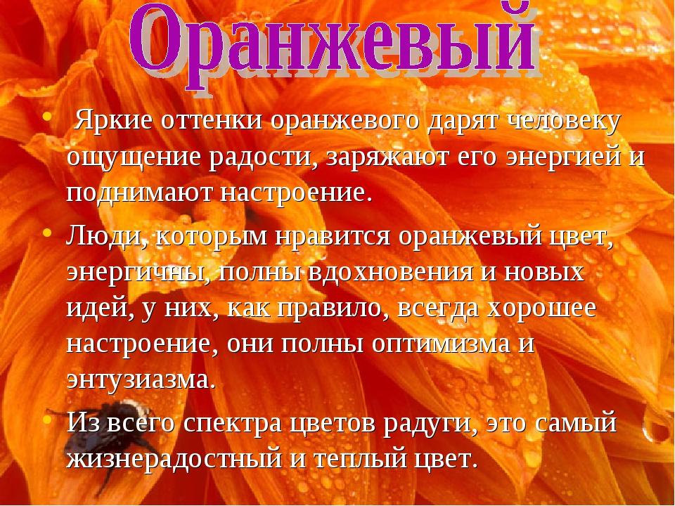 Яркие оттенки оранжевого дарят человеку ощущение радости, заряжают его энерг...
