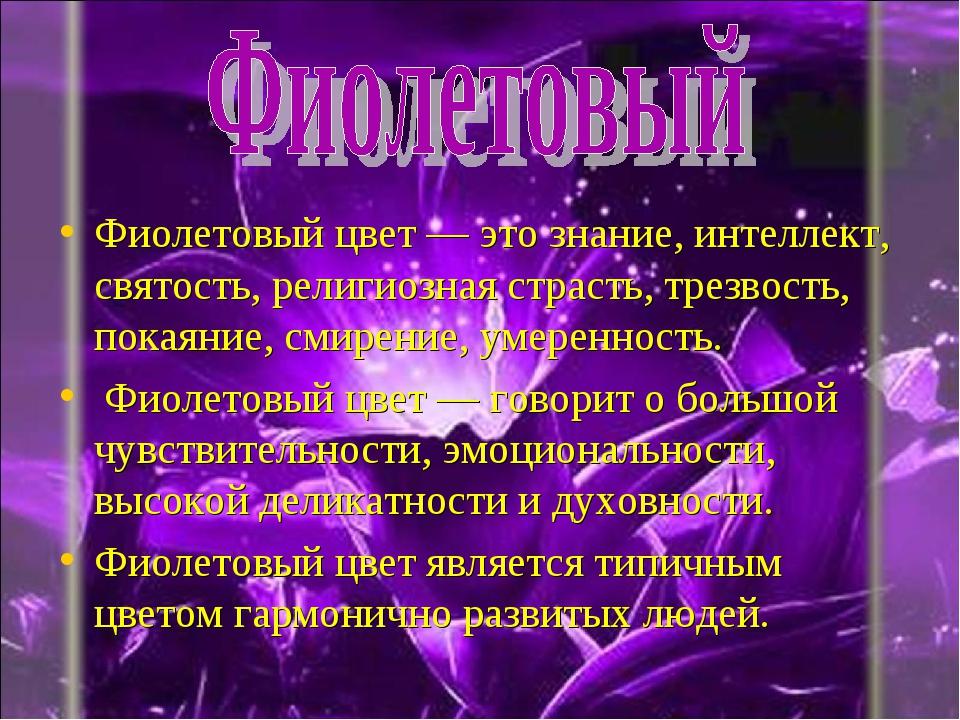 Фиолетовый цвет — это знание, интеллект, святость, религиозная страсть, трезв...