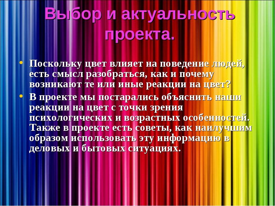 Поскольку цвет влияет на поведение людей, есть смысл разобраться, как и почем...