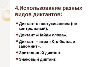 4.Использование разных видов диктантов:     Диктант с постукиванием (не кон
