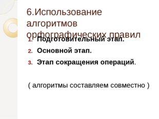 6.Использование алгоритмов орфографических правил Подготовительный этап. Ос