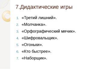 7.Дидактические игры «Третий лишний». «Молчанка». «Орфографический мячик».