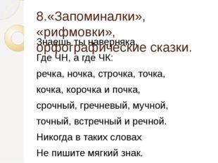 8.«Запоминалки», «рифмовки», орфографические сказки. Знаешь ты наверняка, Г