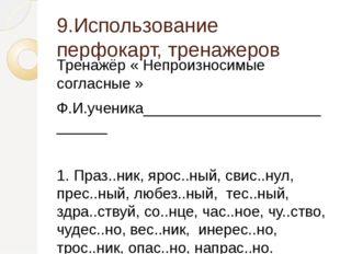 9.Использование перфокарт, тренажеров Тренажёр « Непроизносимые  согласные »