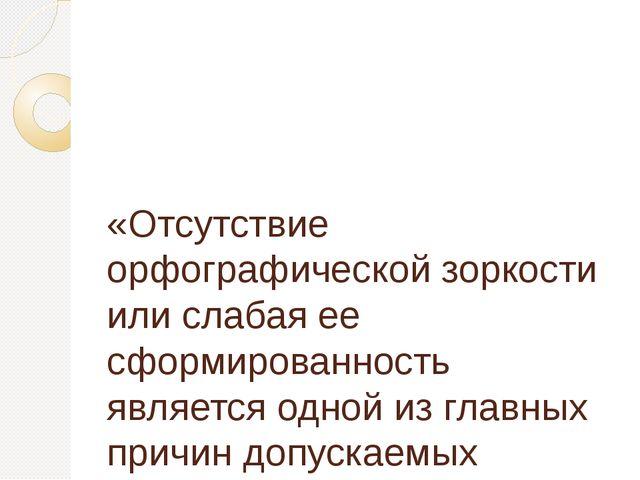 «Отсутствие орфографической зоркости или слабая ее сформированность является...