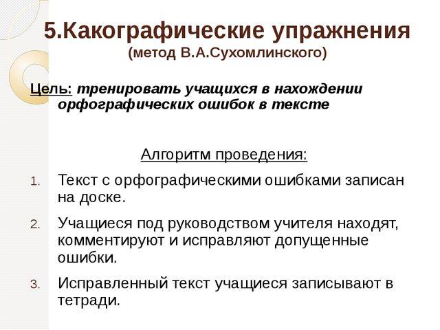 5.Какографические упражнения (метод В.А.Сухомлинского) Цель: тренировать уча...
