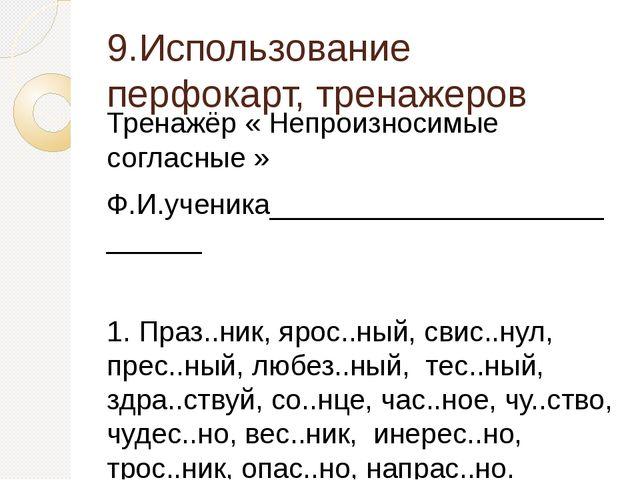 9.Использование перфокарт, тренажеров Тренажёр « Непроизносимые  согласные »...