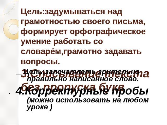 Цель:задумываться над грамотностью своего письма, формирует орфографическое у...