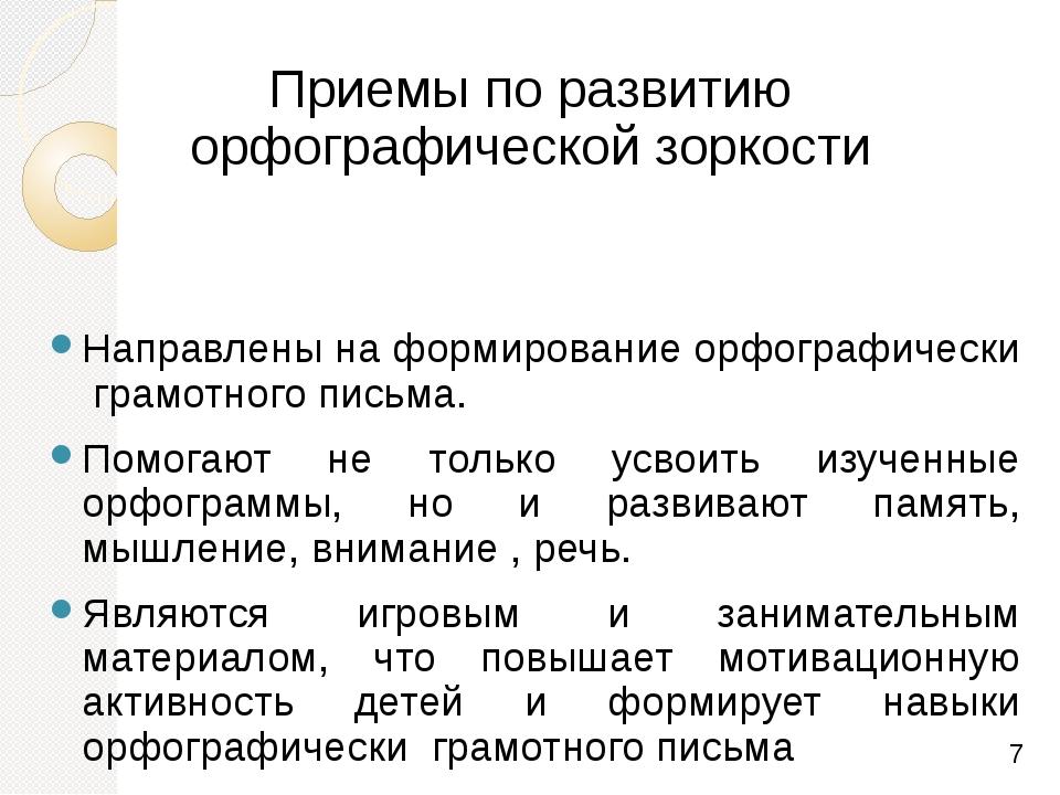 Приемы по развитию орфографической зоркости Направлены на формирование орфог...