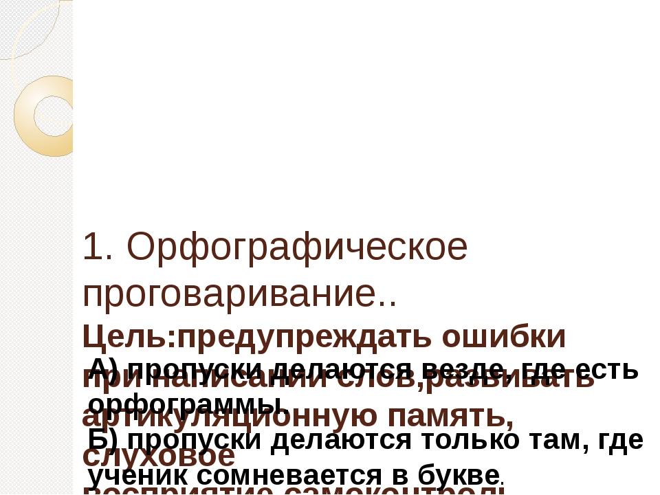 1. Орфографическое проговаривание.. Цель:предупреждать ошибки при написании с...