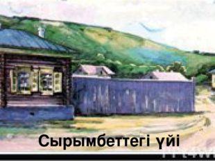 Сырымбеттегі үйі