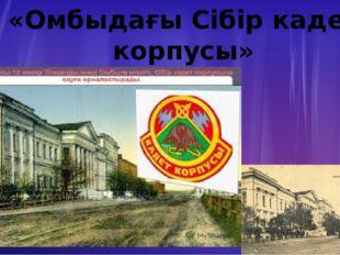 «Омбыдағы Сібір кадет корпусы»