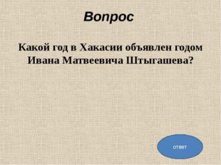 Вопрос С какой целью И. М. Штыгашев вернулся в родное село Матур? Вспомните е
