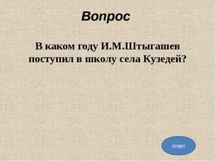 Вопрос Назовите произведение, в котором И. М. Штыгашев описывает время своей