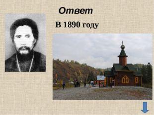 Вопрос В какую веру обращал И. М. Штыгашев шорцев? ответ