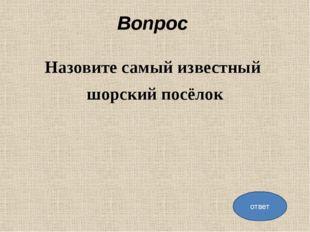 Вопрос В каком году И.М.Штыгашев поступил в школу села Кузедей? ответ